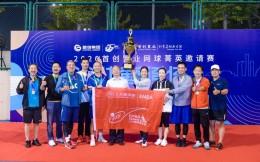 郑洁惊喜现身!2020首创置业网球菁英邀请赛北京站圆满落幕