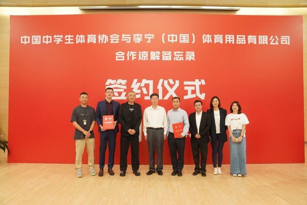 李宁与中体协达成合作 将为初中篮球联赛提供装备赞助