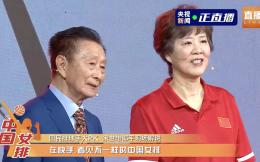 中国女排在快手直播首秀 郎平哽咽回忆夺冠细节