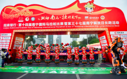 万达体育成为未来三年南宁国际马拉松运营方