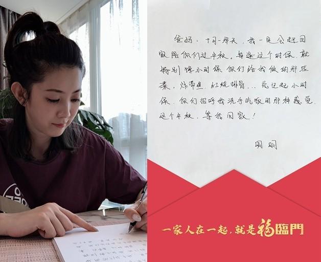 """中粮福临门联手女排发起""""中秋晒家书""""活动,传递""""家文化""""时代价值"""