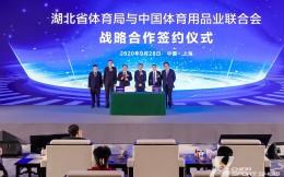 中国体育用品业联合会与湖北省体育局达成战略协议,合作内容涵盖五大领域
