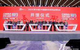 第38届体博会沪上盛大开幕,逾1200家体育用品行业知名企业参展