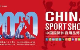 第38届体博会开幕,众官员学者支招后疫情时代中国体育智造之路
