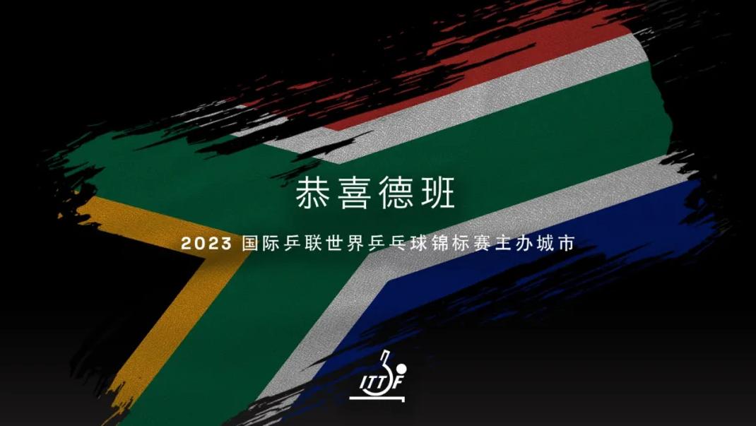 姚振绪当选国际乒联荣誉会员 2023世乒赛落户南非