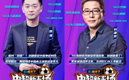 """刘建宏黄健翔颜强""""三剑客""""齐聚《中超新主场》,盘点中超第一阶段争议话题"""