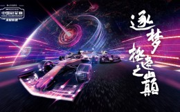逐梦极速之巅!2020 F1 电竞中国冠军赛发展联盟赛报名正式启动