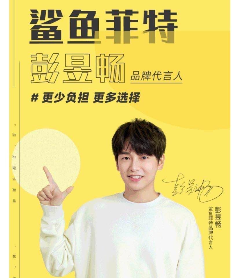 健身餐品牌鲨鱼菲特宣布签约彭昱畅为首位品牌代言人