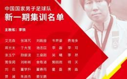 早餐9.30|蒋光太、费南多首次入选国足大名单 多位世界冠军因体测无缘国内赛八强
