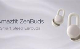 华米推出智能助眠耳塞Amazfit ZenBuds 续航12小时售价999元