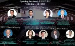 瑞腾体育科技创交会回顾1:开幕式与全球服务平台及核心伙伴介绍
