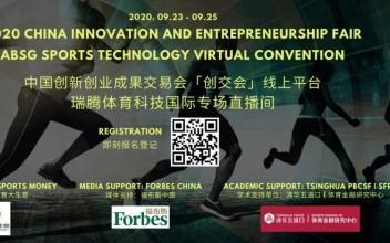 2020中国创新创业成果交易会