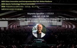 瑞腾体育科技创交会回顾3:创新数字化策略主题演讲
