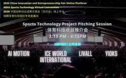 瑞腾体育科技创交会回顾4:体育科技项目推介会