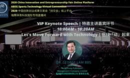 瑞腾体育科技创交会回顾4:创科与香港数码港主题演讲