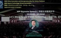瑞腾体育科技创交会回顾5:创科与香港数码港主题演讲
