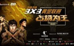 "3X3黄金联赛半程盘点以微博之力让球员、赞助商""占场为王"""