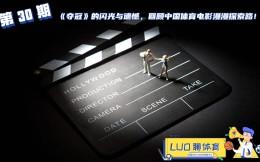 罗聊体育第30期:《夺冠》的闪光与遗憾,回顾中国体育电影漫漫探索路!