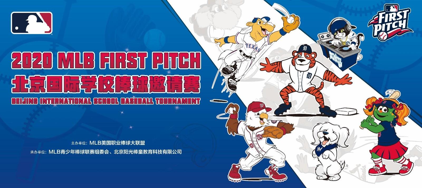 棒球少年国庆佳节展开竞技!MLB First Pitch青少年棒球联赛北京开战