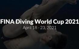 跳水世界杯延期至明年4月 地点不变仍在东京举行
