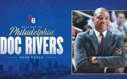 在费城开启新篇章!官方:道格-里弗斯出任76人主教练
