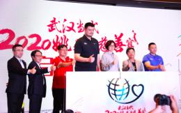 """""""武汉当代·2020姚基金慈善赛""""10月4日正式打响"""