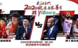 武汉当代·2020姚基金慈善赛成功举行,7500名观众现场助威