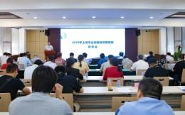 上海发布《2019年上海市全民健身发展报告》居民人均体育消费2849元