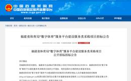 """预算1915万,福建省体育局公开招标采购""""数字体育""""服务平台建设服务"""
