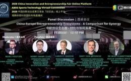 瑞腾体育科技创交会回顾6:中欧创业生态圈圆桌会议