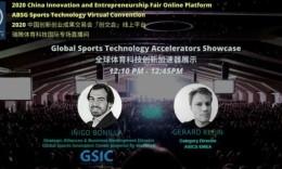 瑞腾体育科技创交会回顾7:全球体育科技创新加速器展示