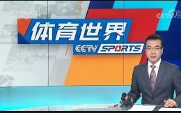 体育产业早餐10.10|央视宣布将直播NBA总决赛G5 巴赫谋求连任国际奥委会主席
