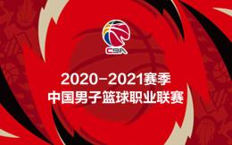 2020-21赛季CBA第一阶段赛程