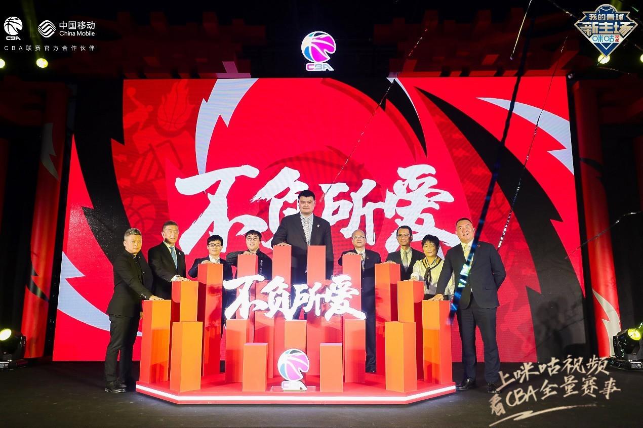 5G联合实验室正式启动!中国移动咪咕5G领跑助力CBA2.0+