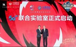 """5G联合实验室正式启动!中国移动咪咕助力CBA2.0时代""""不负所爱"""""""