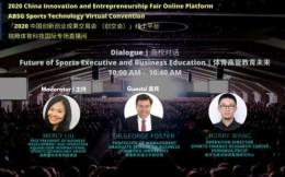 瑞腾体育科技创交会回顾13:对话斯坦福和清华体育专家