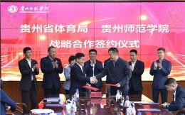 贵州省体育局与贵州师范学院达成战略合作 协同推进体教融合