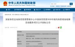 预算500万,国家体育总局体育彩票管理中心公开招标采购中国体育彩票2020年相约体彩现场观摩活动服务