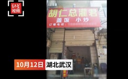 湖人夺冠胡仁总灌君餐馆走红,网友热议:这个店这么多年撑下来真不容易