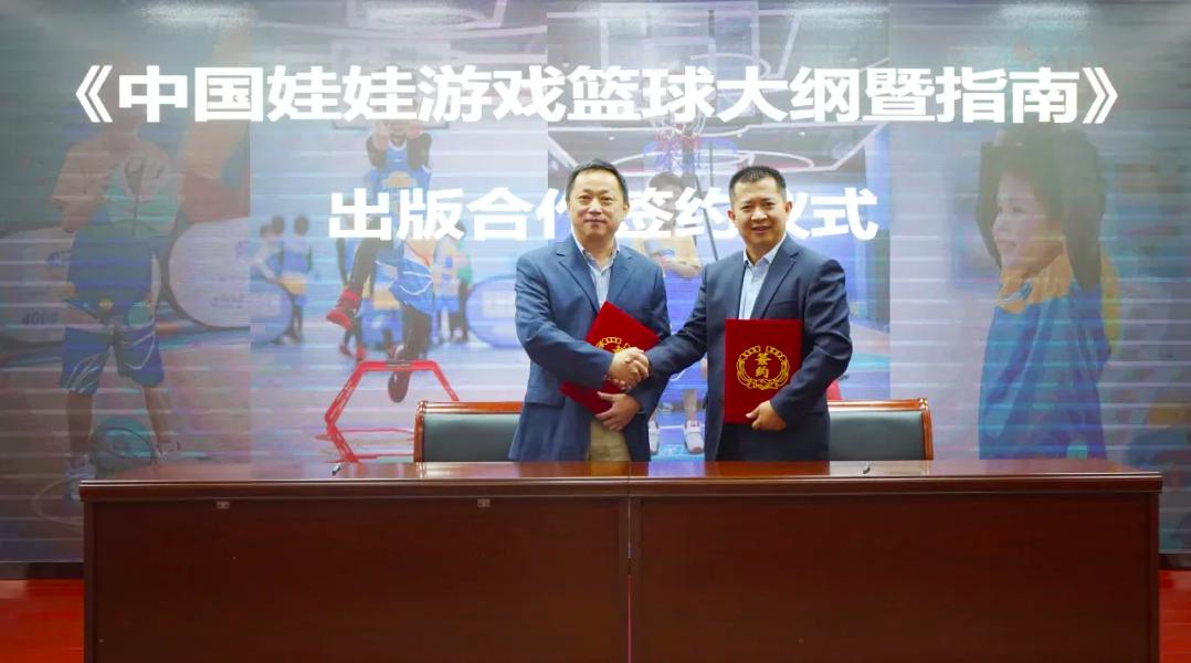 人民体育出版社与华蒙星体育达成合作 将出版《中国娃娃游戏篮球大纲暨指南》