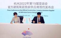 蒙娜丽莎成为杭州2022年第19届亚运会官方建筑陶瓷独家供应商