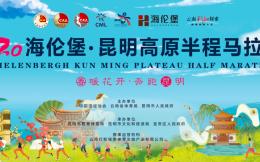 避免聚集!云南高原半程马拉松取消举办,这些赛事也将延期