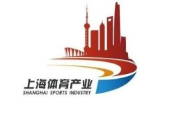 迪卡侬等8家单位入选上海市体育产业示范单位