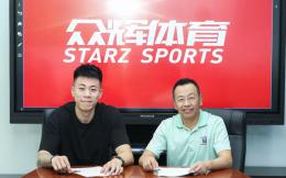 众辉体育与张镇麟完成签约 将独家代理其全球范围经纪业务
