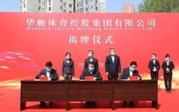 山西国资战略性重组收官 华舰体育控股集团总资产约106亿
