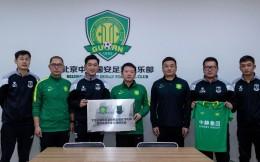 北京中赫国安俱乐部与踢球者青少年足球俱乐部合作签约