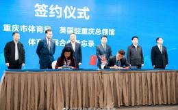 重庆体育局与英国驻重庆总领馆签署体育发展合作备忘录