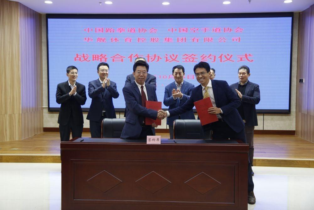 中国跆拳道协会、空手道协会与华舰体育控股集团达成战略合作
