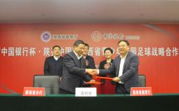 陕西省教育厅与中国银行陕西分行签署校园足球战略合作框架协议