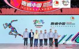 跑遍中国!田协启动首个全国线上马拉松系列赛